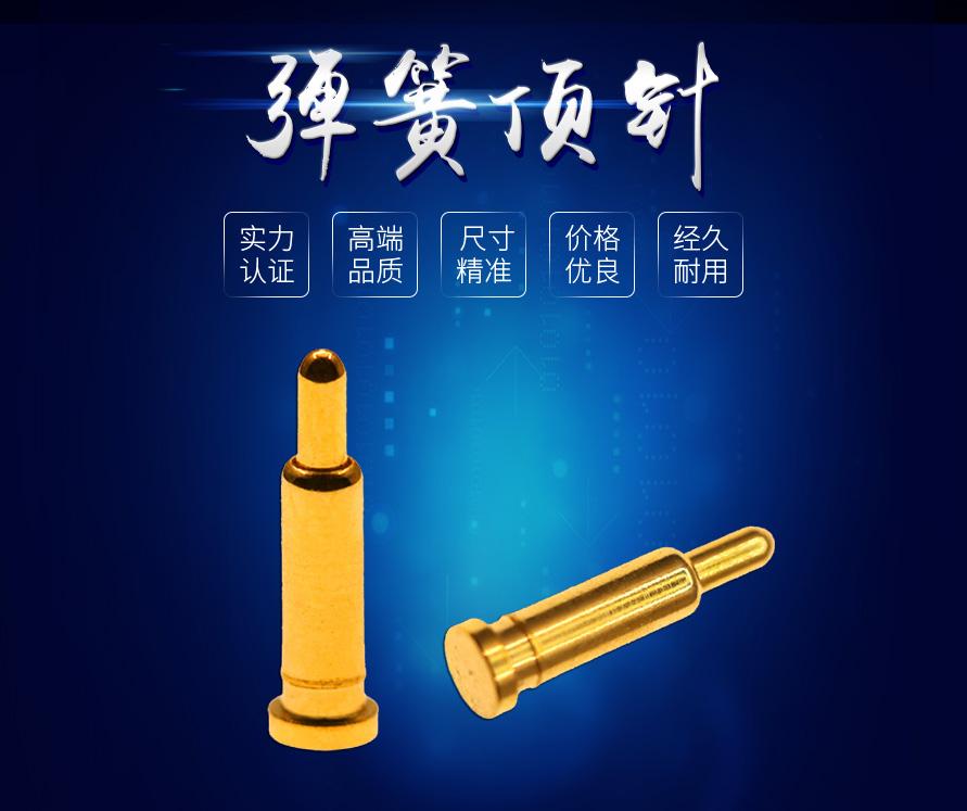 pogo pin连接器镀厚金的原因